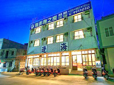 吉貝民宿餐廳‧海邊漁之家